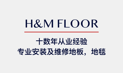 H&M地毯地板