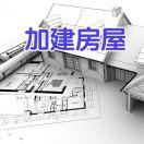 新建-加建-重建-ADU